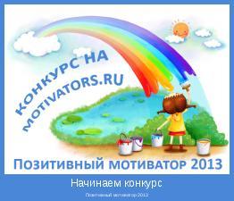 Позитивный мотиватор 2013