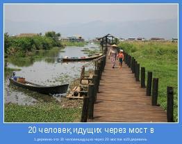 1 деревню-это 20 человек,идущих через 20 мостов в20 деревень