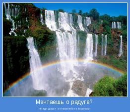 Не жди дождя, а отправляйся к водопаду!