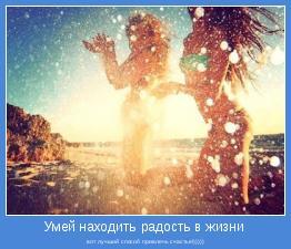 вот лучший способ привлечь счастье!)))))