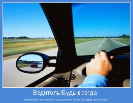 внимателен и осторожен на дороге,не гони,соблюдай динстанцию