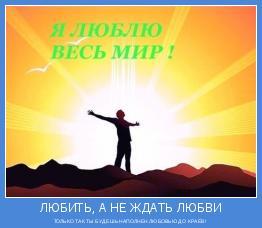 ТОЛЬКО ТАК ТЫ БУДЕШЬ НАПОЛНЕН ЛЮБОВЬЮ ДО КРАЁВ!