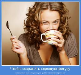 и хорошие отношения,нужно одно действие:вовремя закрыть рот