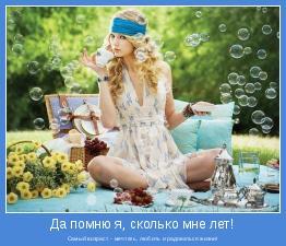 Самый возраст - мечтать, любить и радоваться жизни!