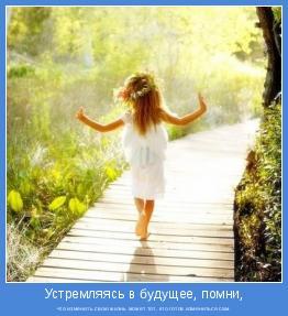 что изменить свою жизнь может тот, кто готов измениться сам