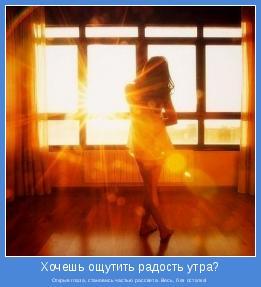 Открыв глаза, становись частью рассвета. Весь, без остатка!