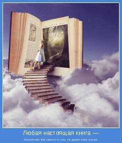 бесконечная. Все зависит от того, кто держит книгу в руках.