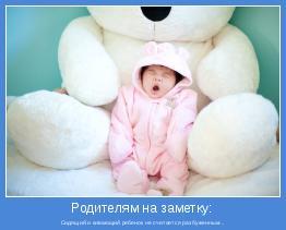 Сидящий и кивающий ребенок не считается разбуженным...