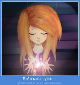 Чувствуйте волшебную энергию и чудесное вдохновение...