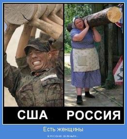 В РУССКИХ СЕЛЕНЬЯХ...