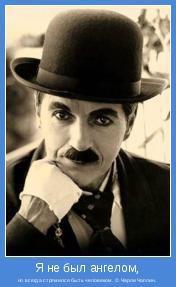 но всегда стремился быть человеком. © Чарли Чаплин.