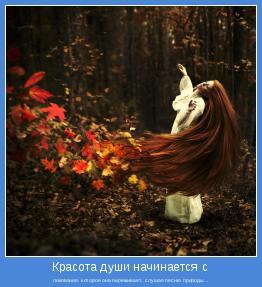 ликования, которое она переживает, слушая песню природы...