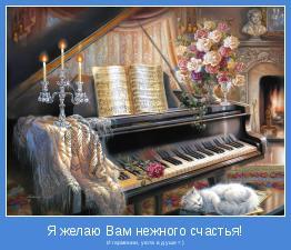И гармонии, уюта в душе =)