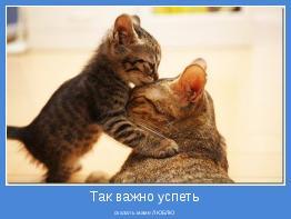 сказать маме ЛЮБЛЮ