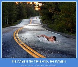 против течения — плыви туда, куда тебе надо!