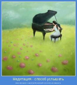 свою мелодию в оркестре Вселенной и осознать ее важность