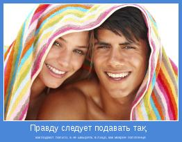 как подают пальто, а не швырять в лицо, как мокрое полотенце