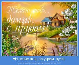 счастье приходит к вам в дом, да и останется там  ♡♥♡