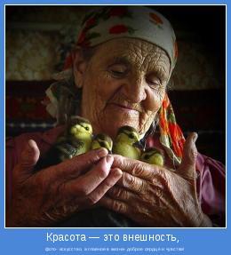 фото- искусство, а главное в жизни- доброе сердце и чувства!