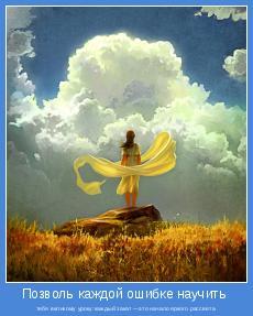 тебя великому уроку:каждый закат —это начало яркого рассвета