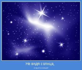 следуй за звездой
