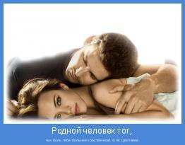 чья боль тебе больнее собственной. © М. Цветаева