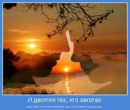 твое тело, не стоят и мизинца того, кто полюбил твою душу.