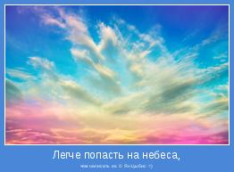 чем написать их. © Ян Цыбис =)