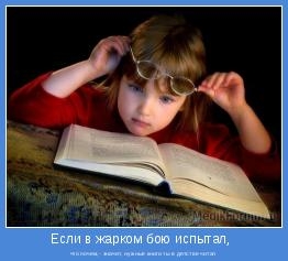что почем,- значит, нужные книги ты в детстве читал