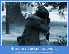 наградою за одиночество должен встретиться кто-нибуть