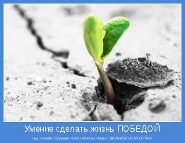 над своими страхами и обстоятельствами - ВЕЛИКОЕ ИСКУССТВО