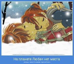 холоду, какое бы время года ни было