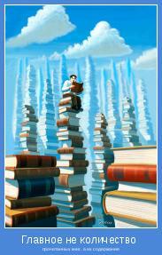 прочитанных книг, а их содержание