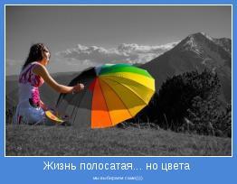 мы выбираем сами))))
