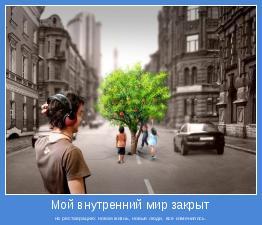 на реставрацию: новая жизнь, новые люди, все изменилось.