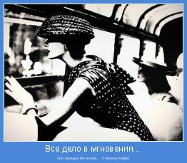 Оно определяет жизнь... © Франц Кафка