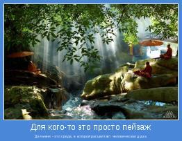 Для меня - это среда, в которой расцветает человеческая душа