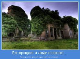 Природа же не прощает нарушения своих законов...