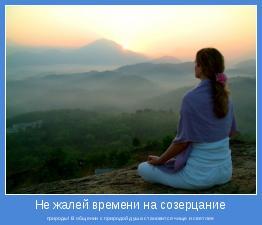 природы! В общении с природой душа становится чище и светлее