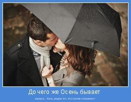 хороша... Коль рядом тот, кто зонтик открывает!