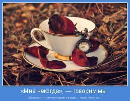 «Хорошо», — отвечает время и уходит… часто навсегда…