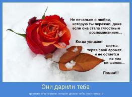 приятное благоухание, которое делало тебя счастливым!)