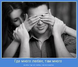 ошибок. Где нет любви, там все ошибка.