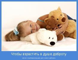 начни с выбора игрушки для своего ребенка