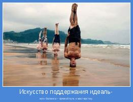 ного баланса – прямой путь к мастерству.