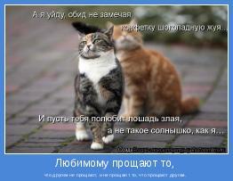 что другим не прощают, и не прощают то, что прощают другим.