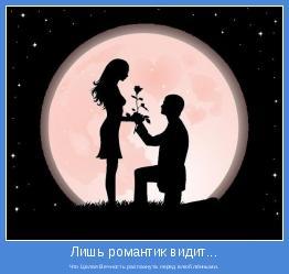 Что Целая Вечность распахнута перед влюблёнными.