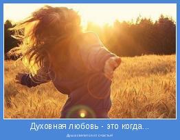 Душа светится от счастья!