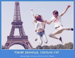 вашим кедам, если вы гуляете в них по Парижу.