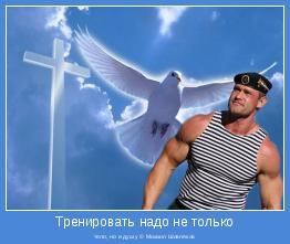 тело, но и душу © Михаил Шивляков